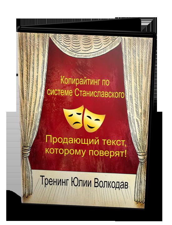 Копирайтинг по Системе Станиславского