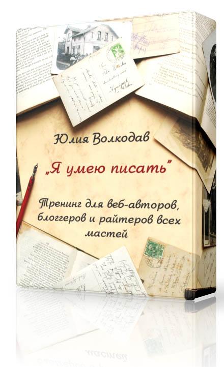 http://www.shkola.ulia-volkodav.ru/wp-content/uploads/2013/11/ymeupisat.jpg