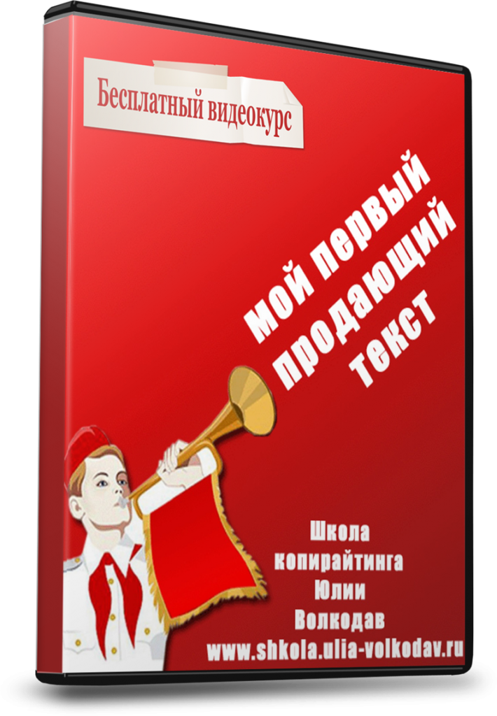 Юлия Волкодав Копирайтинг